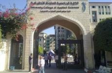 الكلية الجامعية.jpg