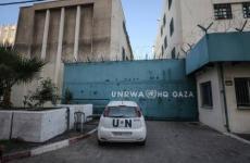 مقر الأونروا في مدينة غزة.jpg