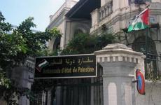 سفارة فلسطين بالقاهرة.jpg