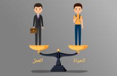 التوازن بين العمل والحياة.png