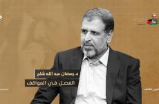الدكتور رمضان شلح