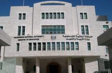 وزارة التربية والتعليم بغزة.jpg