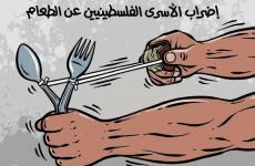 الاضراب عن الطعام.jpg