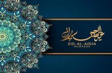 تهنئة عيد الاضحى المبارك