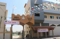 جامعة غزة.jpg