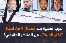 أبطال عملية انتزاع الحرية من سجن جلبوع.jpg