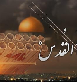 سيف القدس.jpg