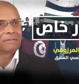 الرئيس التونسي الأسبق المنصف المرزوقي.jpg