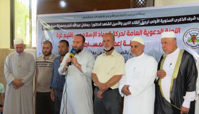 افتتاح مسجد خليل الرحمن بحي الزيتون (29405067) .jpeg