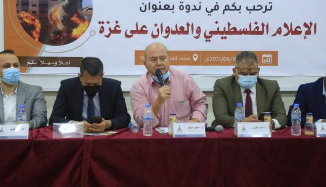 ندوة إعلامية في جامعة الاقصى حول الاعلام والعدوان الإسرائيلي على غزة (30125961) .jpg