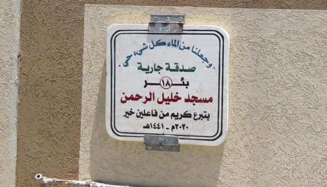 افتتاح مسجد خليل الرحمن بحي الزيتون (29405082) .jpeg