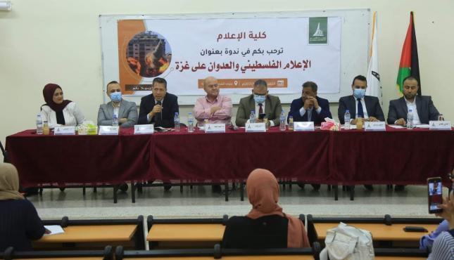 ندوة إعلامية في جامعة الاقصى حول الاعلام والعدوان الإسرائيلي على غزة (30125963) .jpg