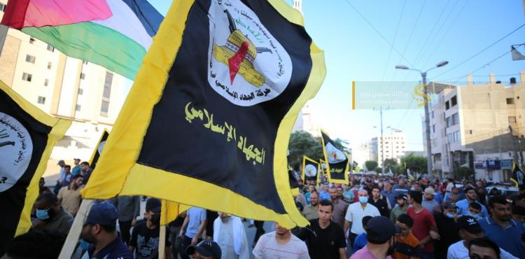 مسيرة الجهاد الاسلامي