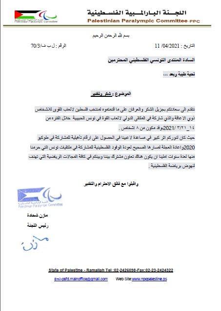اللجنة البارلمية الفلسطينية.JPG